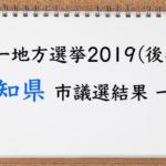 統一地方選2019の愛知県市議選