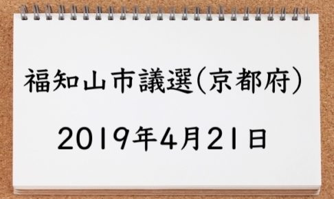 福知山市議選