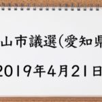犬山市議選