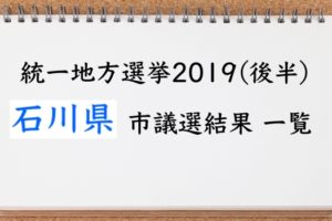 統一地方選2019石川県市議選