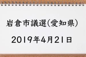 岩倉市議選