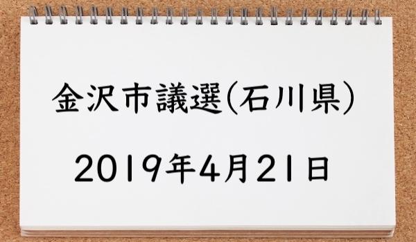 金沢市議選