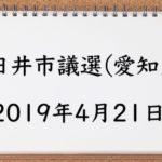 春日井市議選