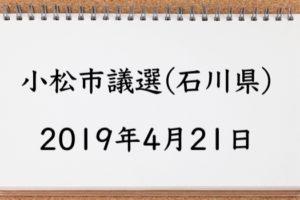 小松市議選