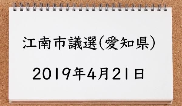 江南市議選