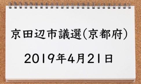京田辺市議選