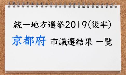 統一地方選2019の京都府市議選