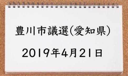 豊川市議選