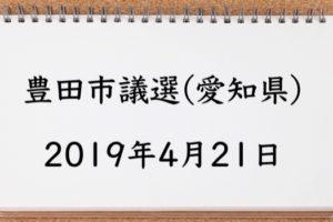 豊田市議選
