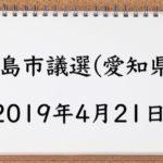 津島市議選