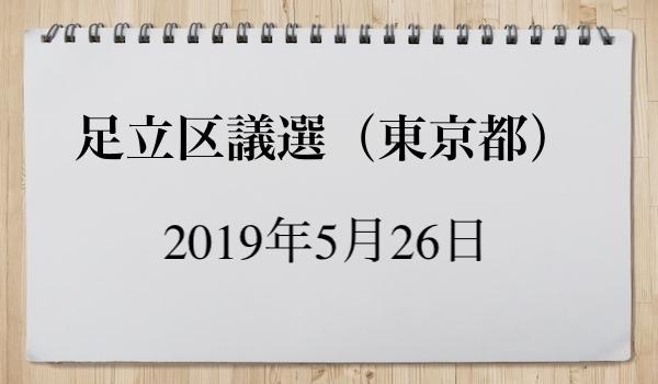 足立区議会議員選挙2019
