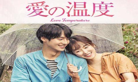 愛の温度(韓国ドラマ)