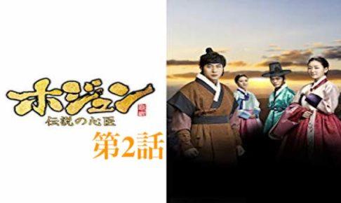 ホジュン伝説の心医の2話画像
