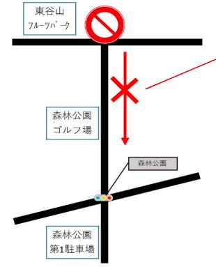 天皇陛下の植樹祭の交通規制