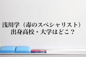 浅川学(毒のスペシャリスト)の学歴