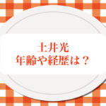 土井光(料理家)の年齢