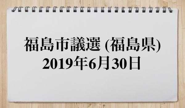 福島市議会議員選挙2019の候補者と結果