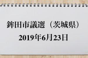 鉾田市議選2019の結果速報