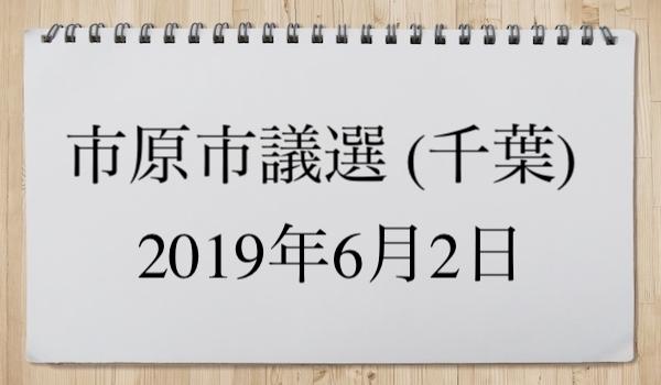 市原市議会議員選挙2019の結果速報