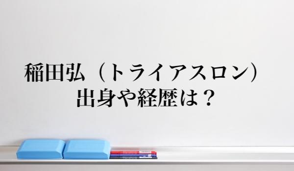 稲田弘(トライアスロン)の経歴