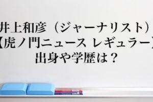 井上和彦(ジャーナリスト)の虎ノ門ニュースや学歴