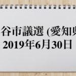 刈谷市議会議員選挙2019の候補者と結果