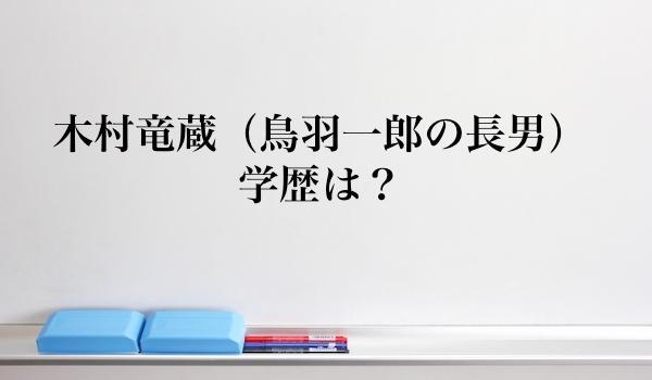 木村竜蔵(鳥羽一郎の長男)の学歴