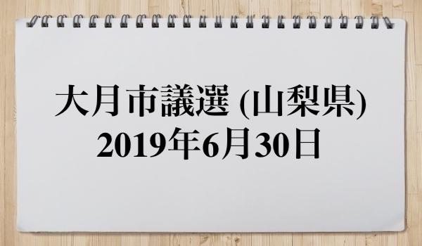 大月市議会議員選挙2019の候補者と結果