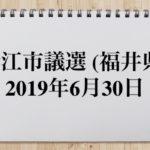 鯖江市議会議員選挙2019の候補者と結果