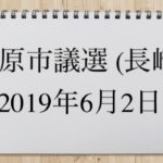 島原市議会議員選挙2019の結果速報