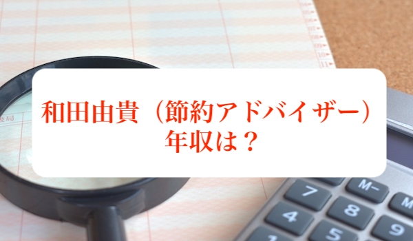 和田由貴の年収について