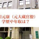 吉川元康(元大蔵官僚)の学歴や年収について