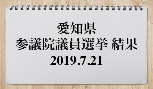 参議院議員選挙の愛知県の結果