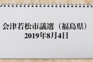会津若松市議会議員選挙の立候補者と結果