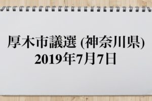 厚木市議会議員選挙2019の候補者と結果