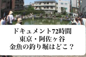 ドキュメント72時間の東京阿佐ヶ谷の金魚の釣り堀