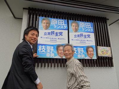 原田けんすけと江田五月