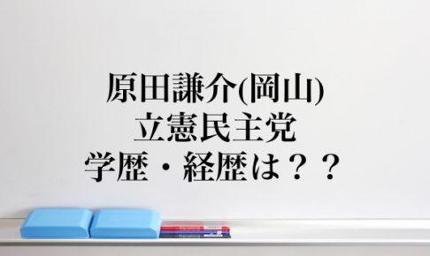 原田謙介(岡山)の学歴や経歴