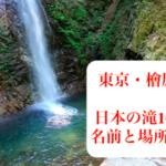ヒルナンデスで紹介の檜原村の滝