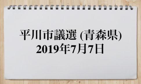 平川市議会議員選挙2019の候補者と結果