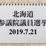 北海道の参議院選挙2019候補者と結果