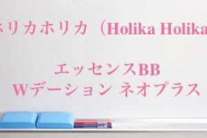 ホリカホリカのエッセンスBB Wデーションネオプラスの最安値