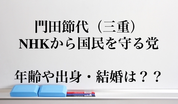門田節代(NHKから国民を守る党)の年齢や出身