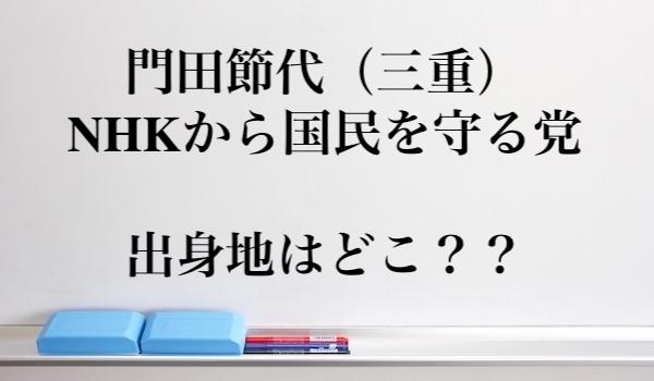 門田節代(NHKから国民を守る党)の出身地
