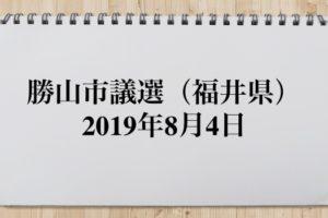 勝山市議会議員選挙2019の立候補者と結果