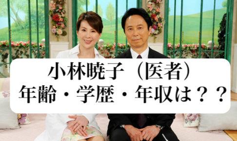 小林暁子(医者)の年齢や出身