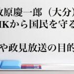 牧原慶一郎(NHKから国民を守る党)の出身大学と政見放送