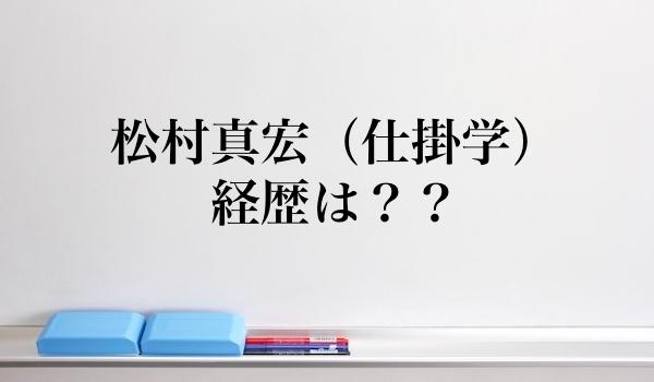 松村真宏(仕掛学)の経歴