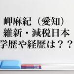 岬まき(愛知)の学歴