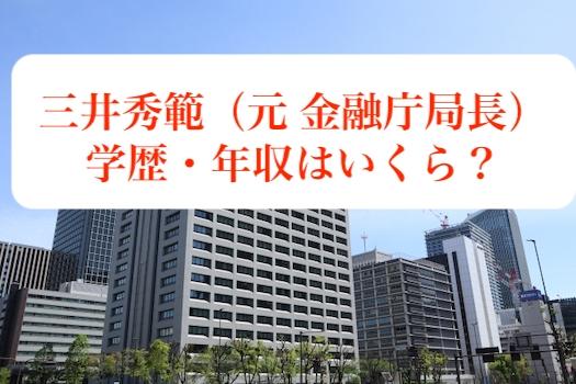 三井秀範(金融庁局長)の学歴と年収